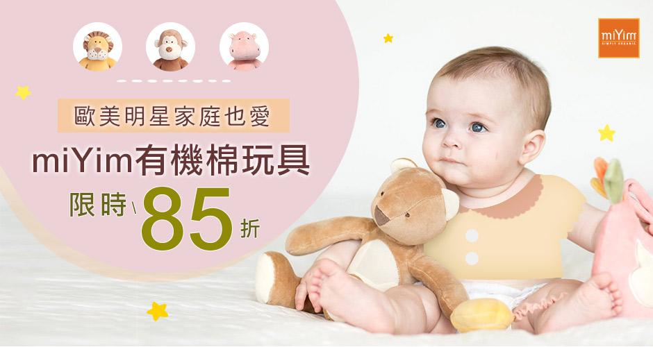 miYim娃娃禮盒85折