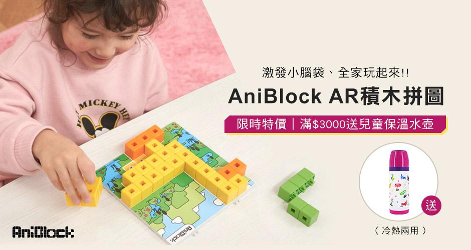 AniBlock 95折 滿3000送冷熱兩用保溫水壺