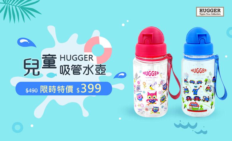 HUGGER兒童水壺特價