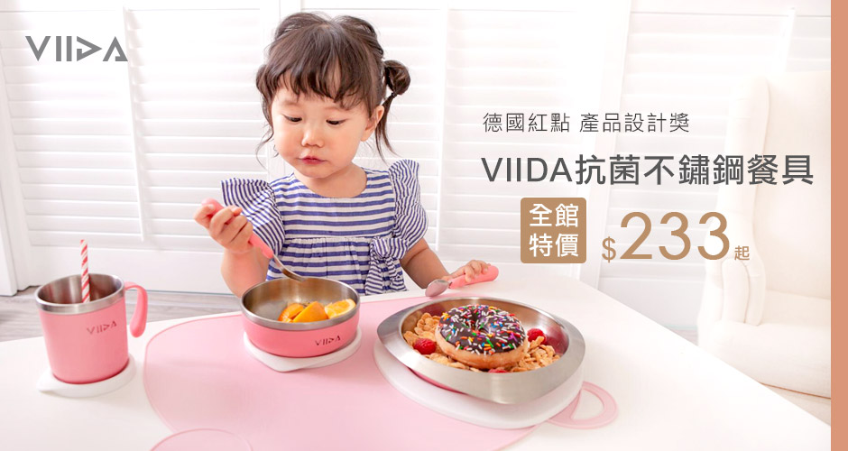VIIDA餐具全館9折