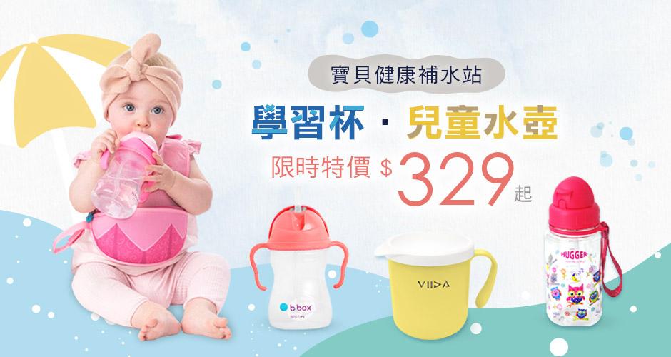 學習杯、兒童水壺 特價329元起