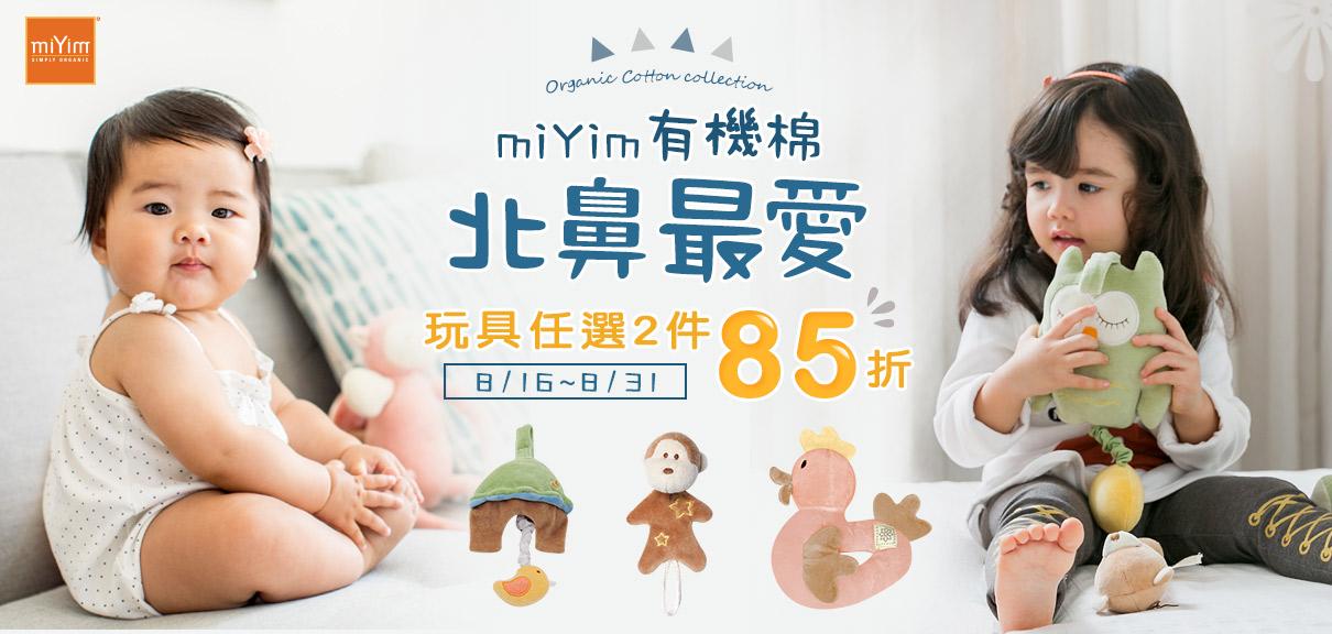 寶寶最愛玩具 任2件85折