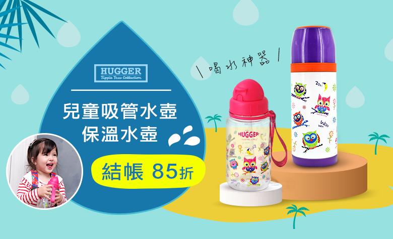 HUGGER 兒童吸管水壺、保溫水壺》結帳 85折