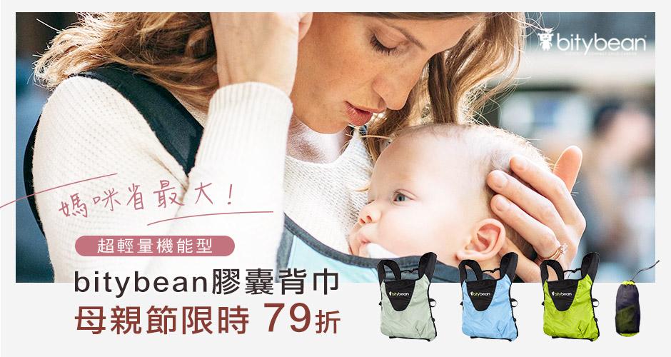 bitybean膠囊背巾 母親節限時 79折
