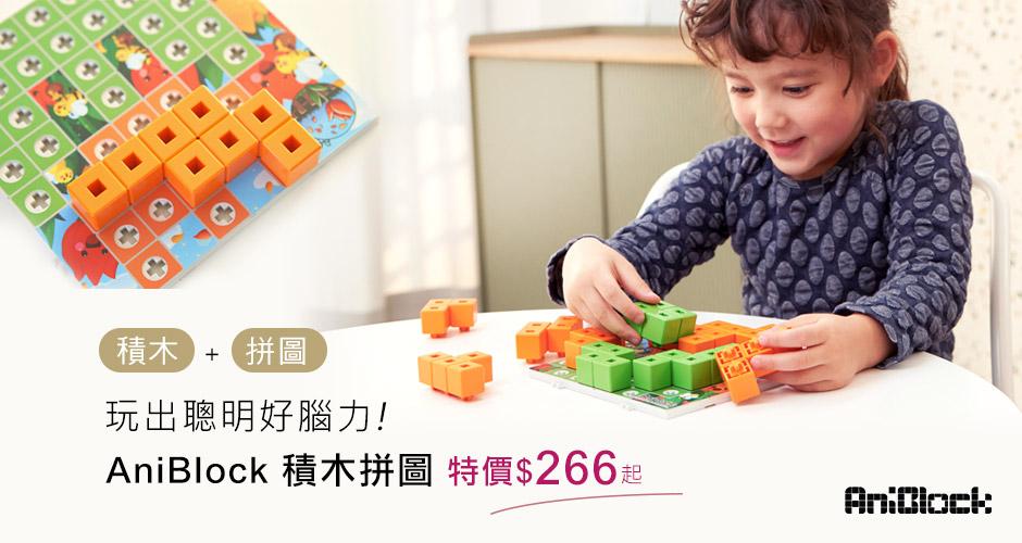 防疫在家玩推薦 AniBlock 積木拼圖優惠中