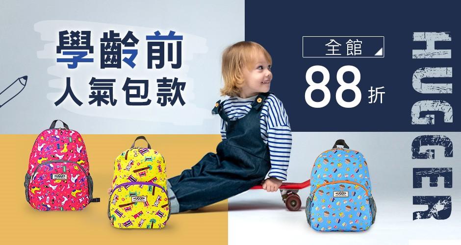 HUGGER童包 下殺950元up
