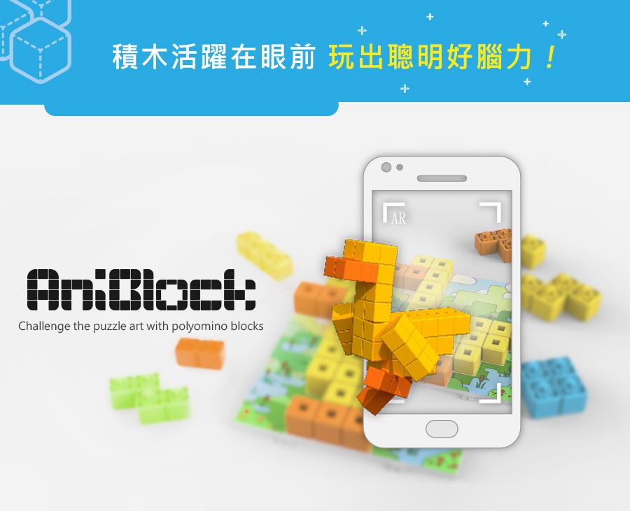 AniBlock安尼博樂 AR積木拼圖,玩出聰明好腦力的趣味益智桌遊,有助孩童腦力開發,建構幾何空間概念和訓練專注力
