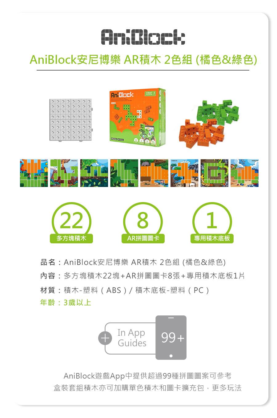 AniBlock AR積木拼圖 2色 橘綠 產品規格介紹