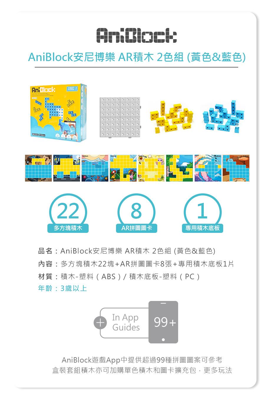 AniBlock AR積木拼圖 2色 黃藍 產品規格介紹