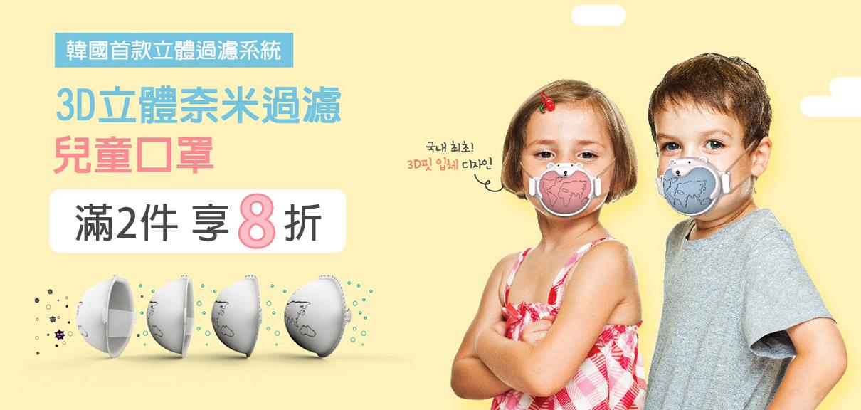 韓國3D兒童口罩 滿2件8折