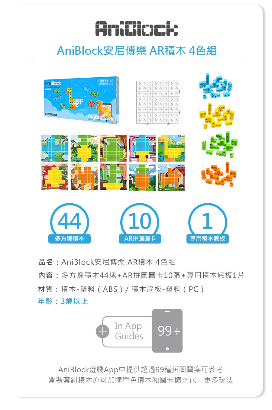 AniBlock AR積木拼圖 4色組 產品規格介紹