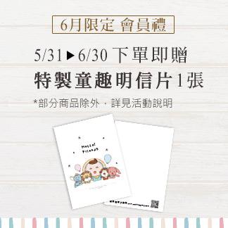 6月會員禮 下單送手繪風童去明信片