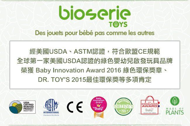 bioserie綠色嬰幼兒啟發玩具