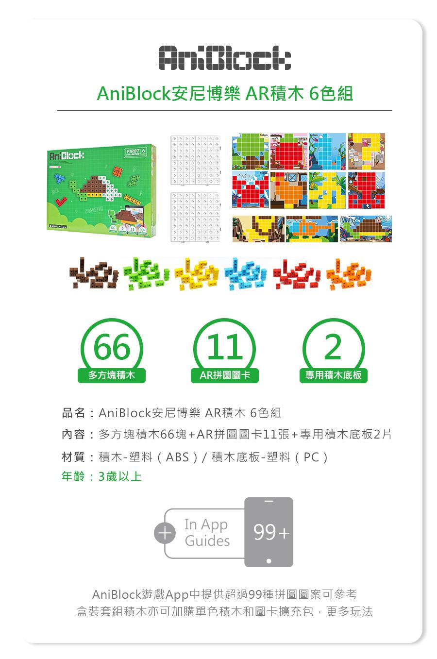 AniBlock AR積木拼圖 6色組 產品規格介紹