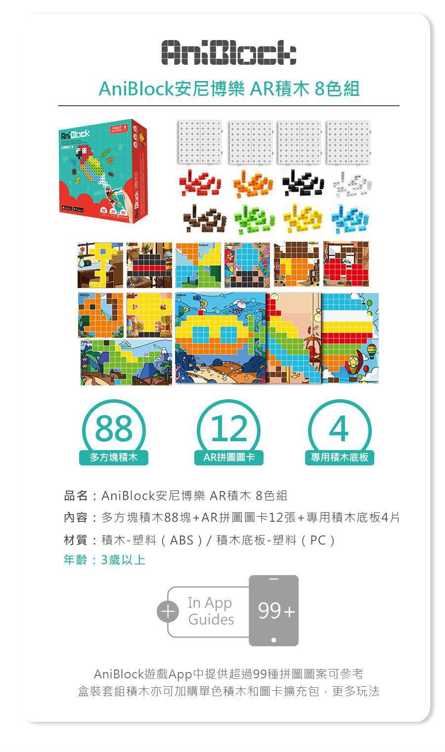 AniBlock AR積木拼圖 8色組 產品規格介紹