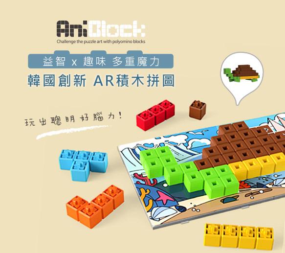 AniBlock AR積木拼圖