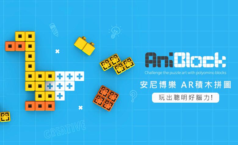 韓國AniBlock安尼博樂 AR積木拼圖