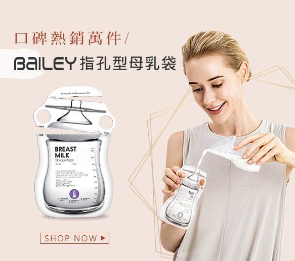 母乳袋推薦品牌 韓國BAILEY貝睿母乳袋