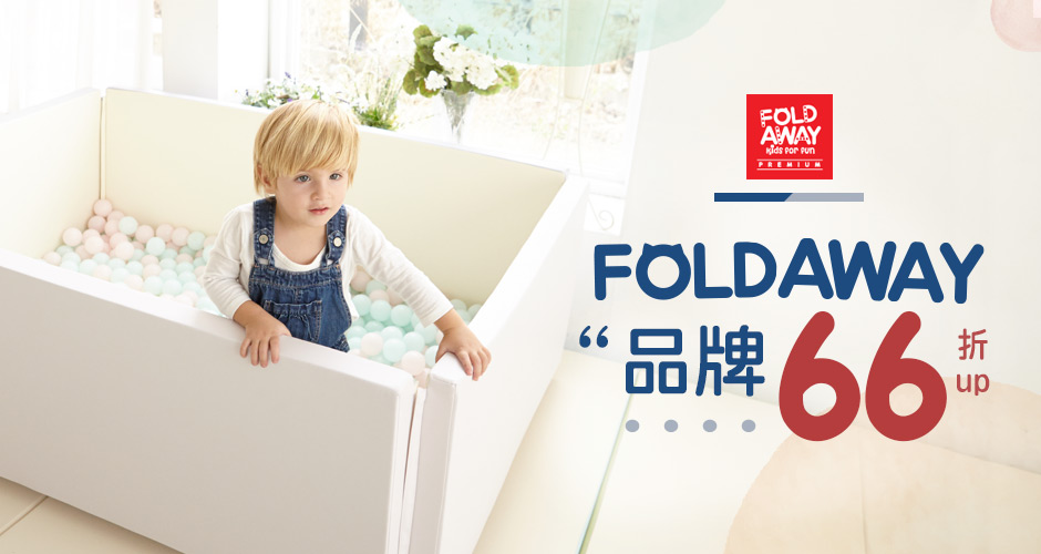 FOLDAWAY品牌66折up