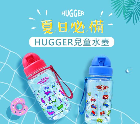 兒童水壺推薦 HUGGER水壺