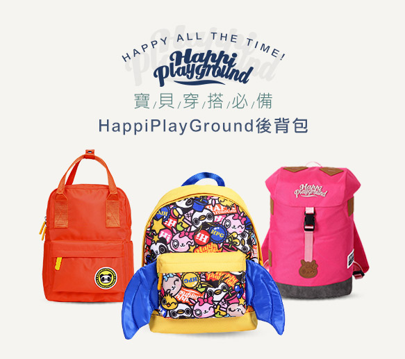 HappiPlayGrouond兒童後背包