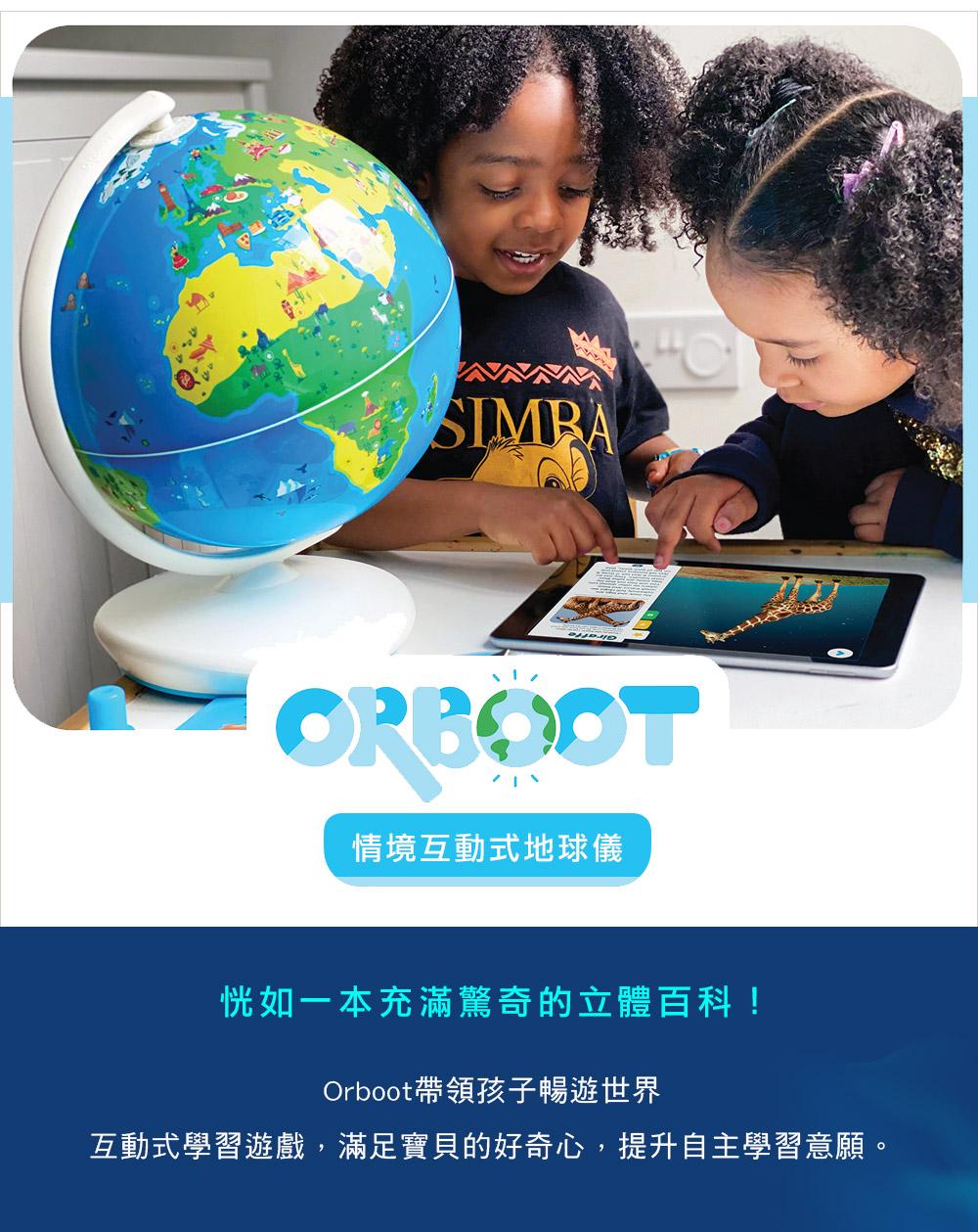 Orboot情境互動式地球儀 - Shifu