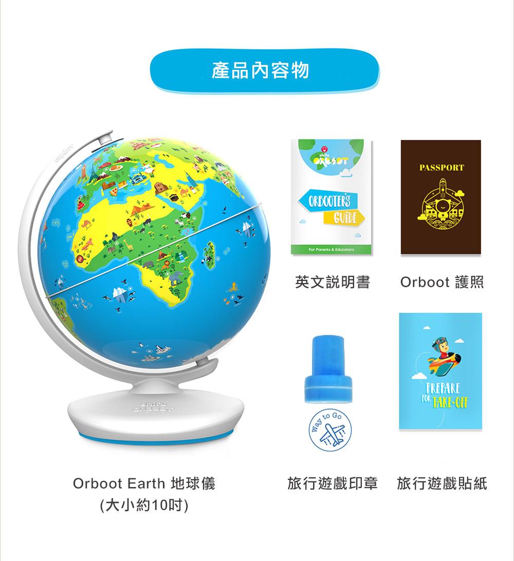 Orboot情境互動式地球儀 產品內容