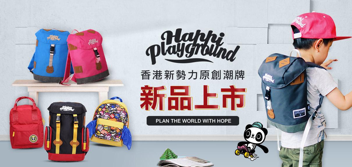 HappiPlayGround新品上市