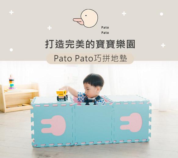 Pato Pato無毒巧拼地墊
