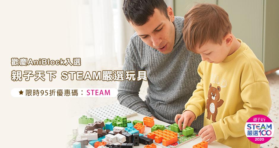 AniBlock入選親子天下STEAM百大玩具 限時特價