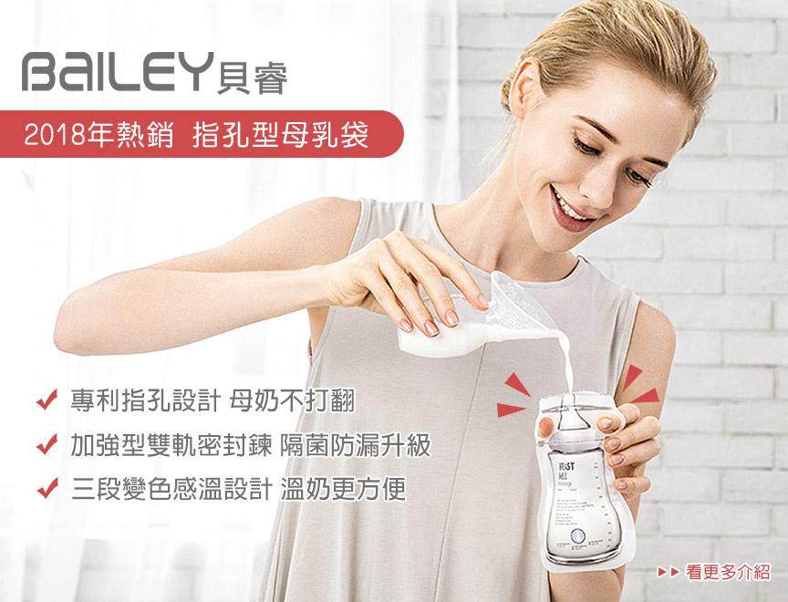 韓國BAILEY貝睿 指孔型母乳袋