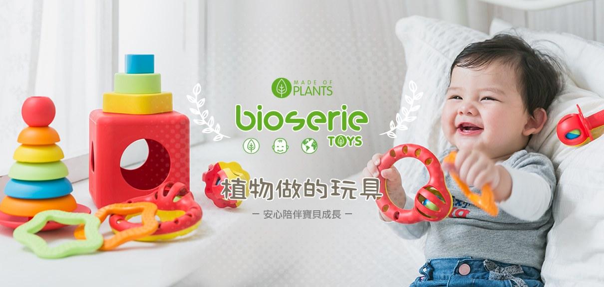 bioserieTOYS嬰幼兒啟發玩具