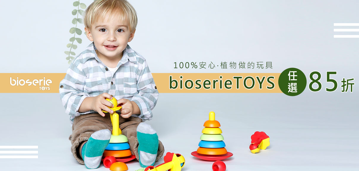 bioserie綠色玩具85折
