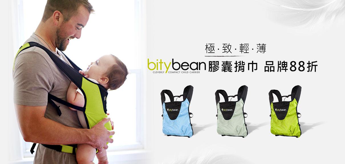 bitybean膠囊背巾88折