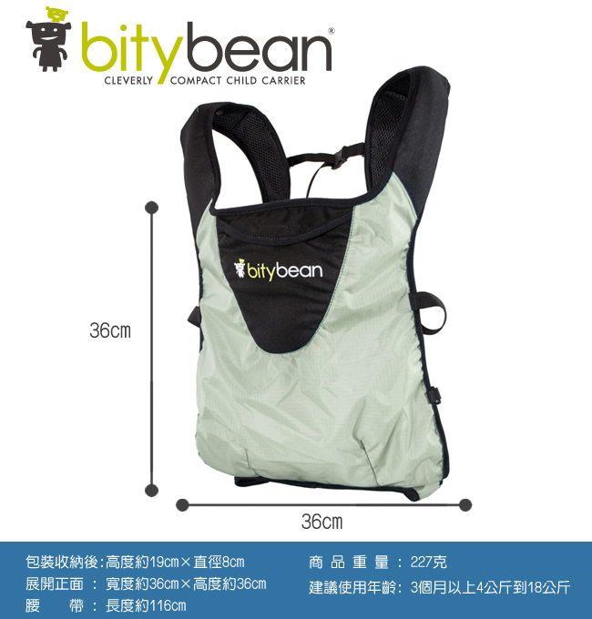 美國bitybean膠囊揹巾帽兜組