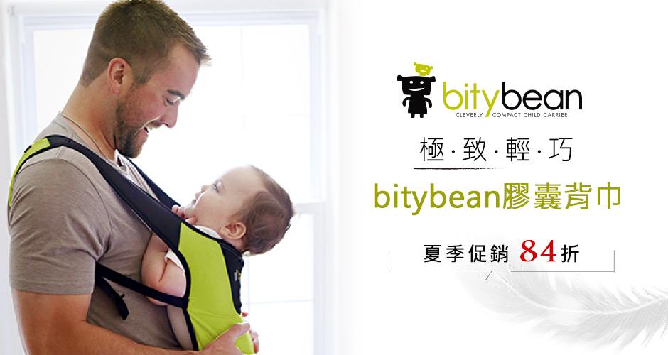 bitybean背巾84折