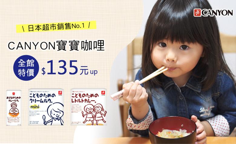 日本CANYON寶寶咖哩 限時特價