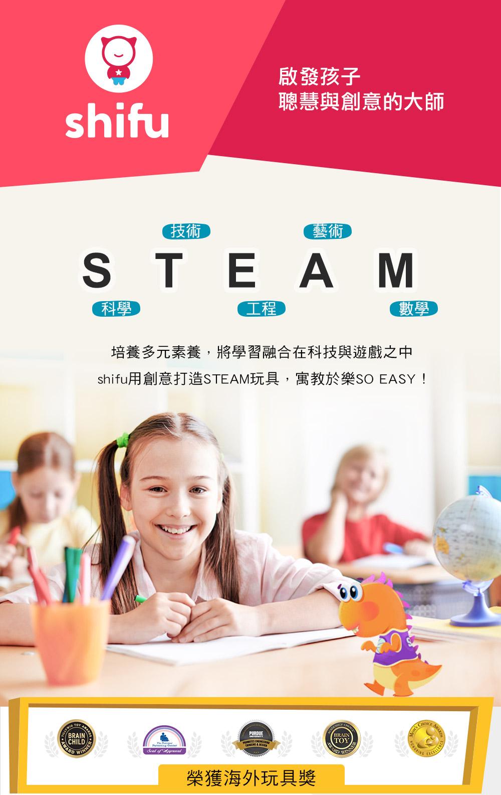 STEAM教育推薦益智玩具 | shifu 互動式玩具