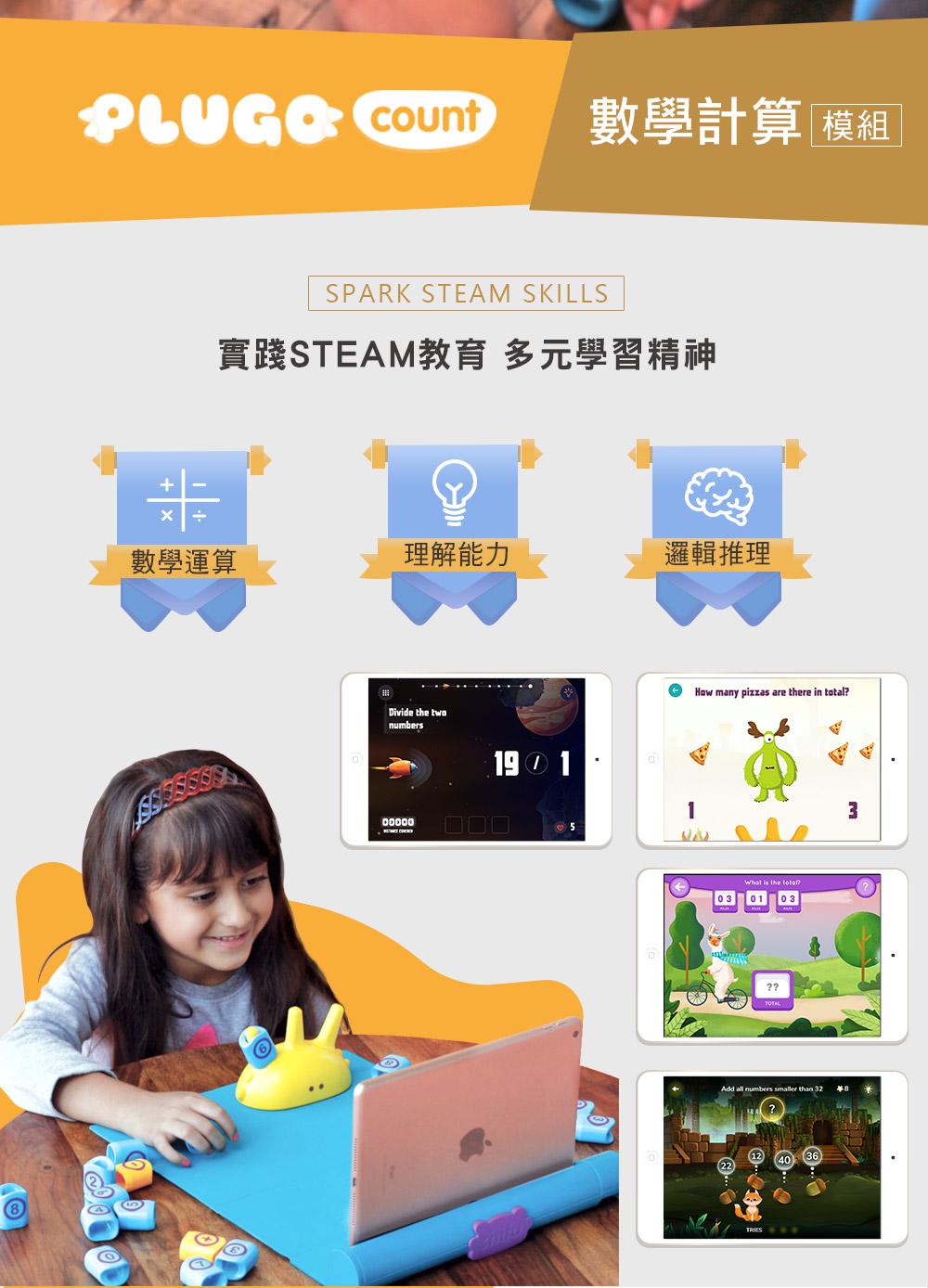 PLUGO 互動式益智教具 數學計算 Plugo Count | shifu 互動式玩具