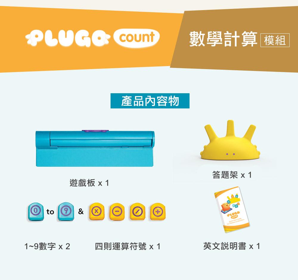 PLUGO 互動式益智教具組 數學計算 | shifu 互動式玩具品牌