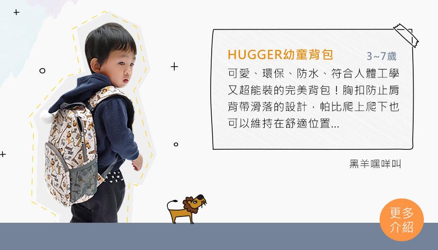 HUGGER幼童背包推薦-黑羊嘿咩叫