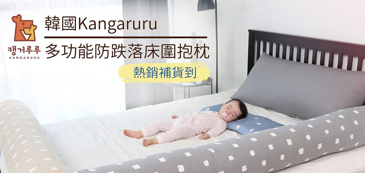 Kangaruru袋鼠寶寶