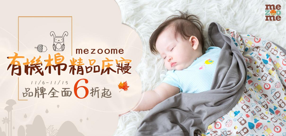 mezoome品牌6折起