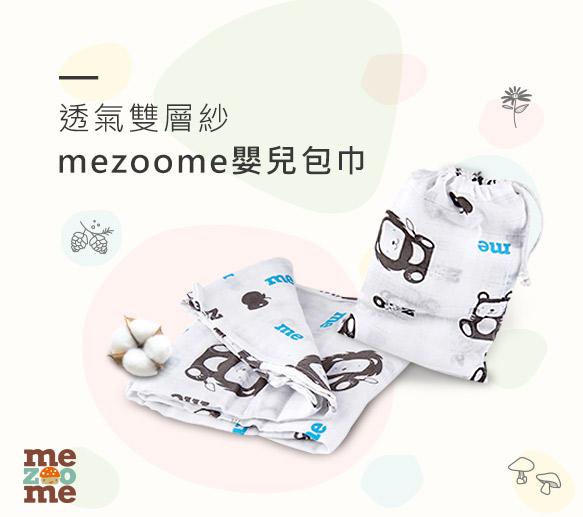 以色列mezoome純棉紗布包巾,新生兒包巾推薦