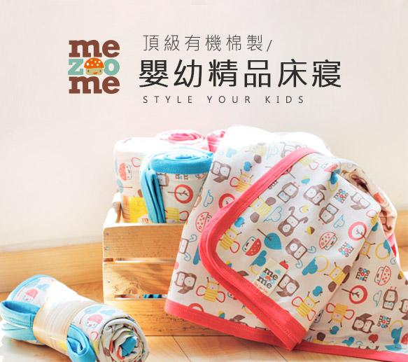 mezoome頂級有機棉床寢