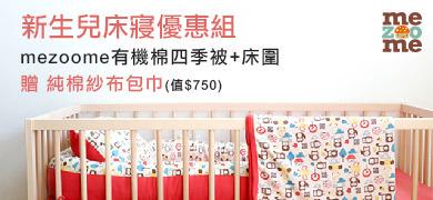 新生兒床寢優惠