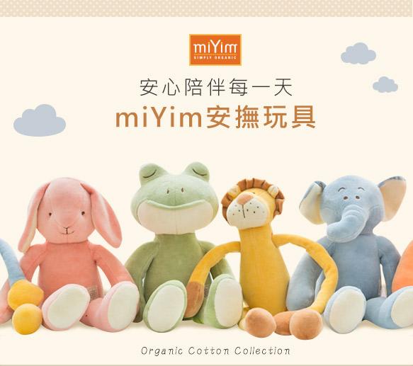 寶寶玩具首選-miYim有機棉安撫玩具