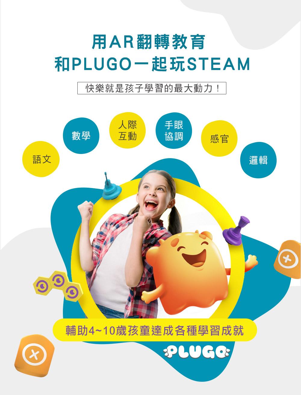 PLUGO 互動式益智教具,STEAM教育推薦益智玩具 | shifu 互動式玩具