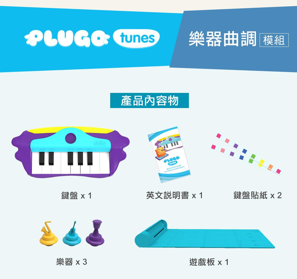 PLUGO 互動式益智教具組 樂器曲調 | shifu 互動式玩具品牌