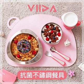 VIIDA抗菌不鏽鋼餐具